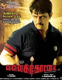 <i>Vallakottai</i> (film) film directed by A. Venkatesh