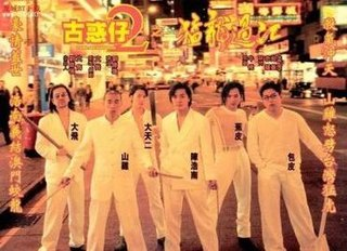 <i>Young and Dangerous 2</i> 1996 film by Andrew Lau