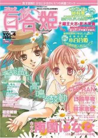 Comic Yuri Hime - Comic Yuri Hime cover (spring 2006), featuring art by Reine Hibiki