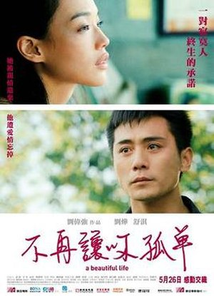 A Beautiful Life (2011 film) - Hong Kong poster