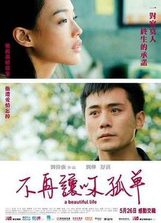 A Beautiful Life (2011 film) - Hong Kong poster