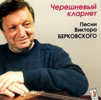 "Viktor Berkovsky - Viktor Berkovsky on the cover of his CD, ""The Cherry Clarinet"""