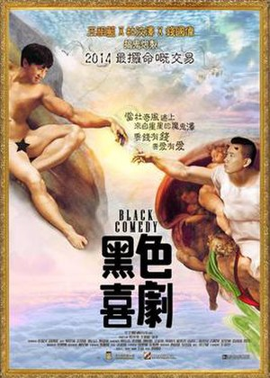 Black Comedy (film) - Hong Kong poster