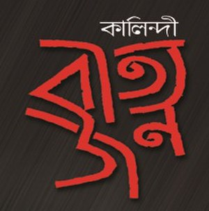 Bratyajon - Bratyajon group logo