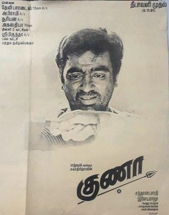 Gunaa - Theatrical release poster