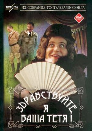 Hello, I'm Your Aunt! - DVD cover