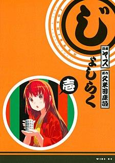 <i>Joshiraku</i> Manga series by Kōji Kumeta and Yasu and its adaptations