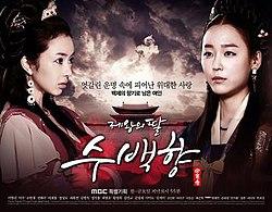 The King's Daughter, Soo Baek-hyang - Wikipedia
