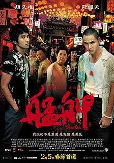 <i>Monga</i> (film)