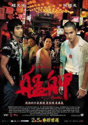 Monga (film) - Image: Monga film poster (Mandarin)
