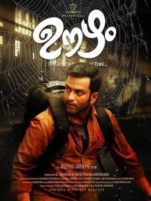 Oozham (2016 film) - Theatrical release poster