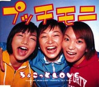 Chocotto Love - Image: PM chokotto Love 01