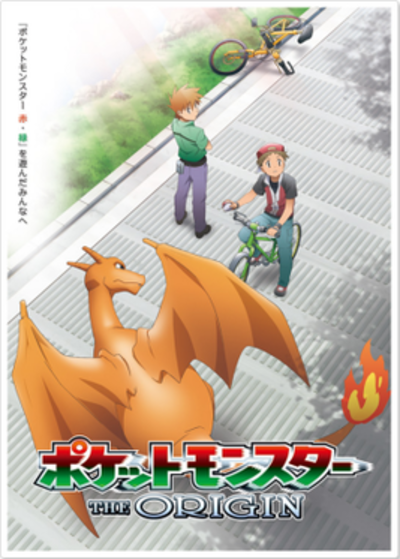 Picture of a TV show: Pokémon Origins