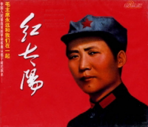 "Culture of the People's Republic of China - ""The Red Sun"" Album featuring young Mao Zedong on the cover. A Guoyue theme album."