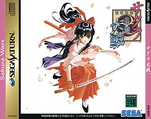 Sakura Wars (video game) - Cover art for the original Sega Saturn release, featuring protagonist Sakura Shinguji