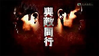 Last One Standing (TV series) - Image: TVBLOS title