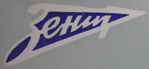 Zenit (sports society) - The emblem of the VSS Zenit