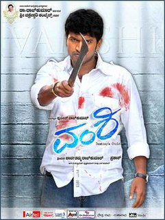 <i>Vamshi</i> (film) 2008 Indian film directed by Prakash