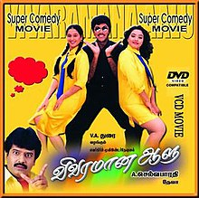 Vivaramaana Aalu 2002 Tamil Movie Watch Online