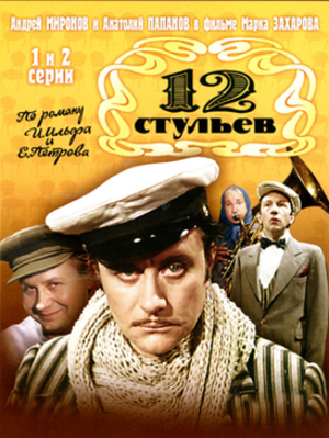 The Twelve Chairs (1976 film) - Image: 12 Chairs 1976 Zakharov