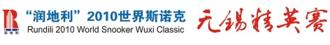 2010 Wuxi Classic - Image: 2010 Wuxi Classic logo