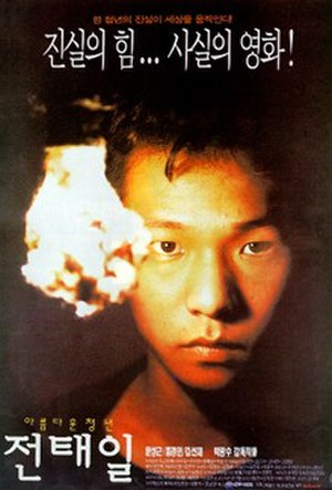 A Single Spark - Poster for A Single Spark (1995)