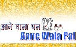http://upload.wikimedia.org/wikipedia/en/thumb/2/22/Aane_Wala_Pal.jpg/250px-Aane_Wala_Pal.jpg
