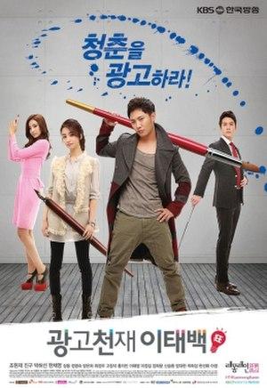 Ad Genius Lee Tae-baek - Promotional poster for Ad Genius Lee Tae-baek
