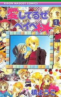 <i>Aishiteruze Baby</i> 2004 anime