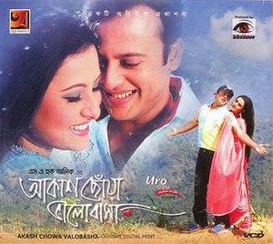 Akash Chhoa Bhalobasa - VCD Cover