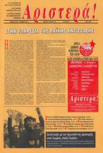 "Communist Organization of Greece - The first issue of ""Aristerá!"" in 1996"