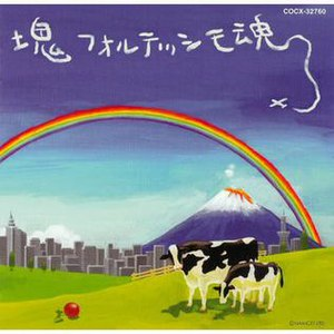 Music of the Katamari Damacy series - Image: COCX 32760 front