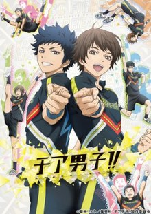Cheer Boys!! - Wikipedia