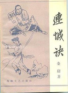 Deadly secret liancheng jue 1985 edition.jpg