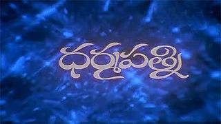 <i>Dharmapatni</i> (1987 film) 1987 Indian film directed by Tatineni Prasad