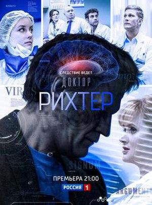 Doctor Richter - Image: Doctor Richter