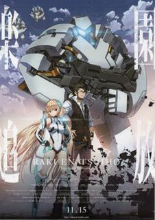 <i>Expelled from Paradise</i> 2014 Japanese animated science fiction film directed by Seiji Mizushima