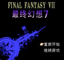 Final Fantasy Vii Nes Video Game Wikipedia
