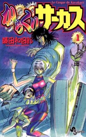 Karakuri Circus - The cover of the first volume of Karakuri Circus