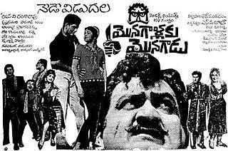 <i>Monagallaku Monagadu</i> 1966 film by S. D. Lal