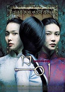 Muoi: The Legend of a Portrait movie