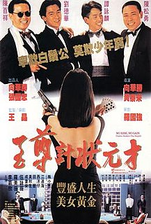 <i>No Risk, No Gain</i> 1990 film by Jimmy Heung