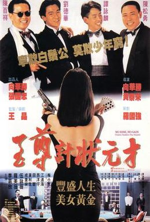No Risk, No Gain - Film poster