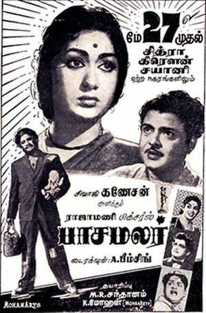 Pasamalar - Theatrical release poster