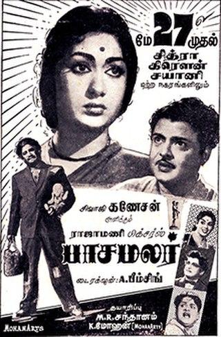 <i>Pasamalar</i> 1961 film by A. Bhimsingh