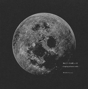 Natsukashii Tsuki wa Atarashii Tsuki: Coupling & Remix Works - Image: Sakanaction tsuki