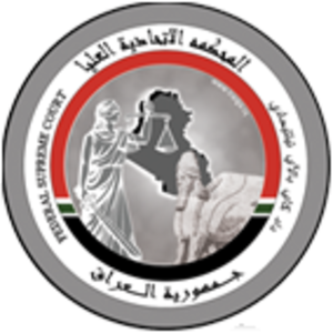 Federal Supreme Court of Iraq - Image: Seal of the Iraqi Supreme Court