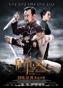 The Master (2015 film) poster.jpeg