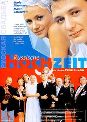 The Wedding (2000 film) - German DVD cover