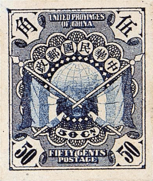 """Federalism in China - An early Republic of China stamp (1912) carried the English name """"United Provinces of China"""""""